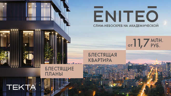 Жилой комплекс Eniteo Бизнес-класс